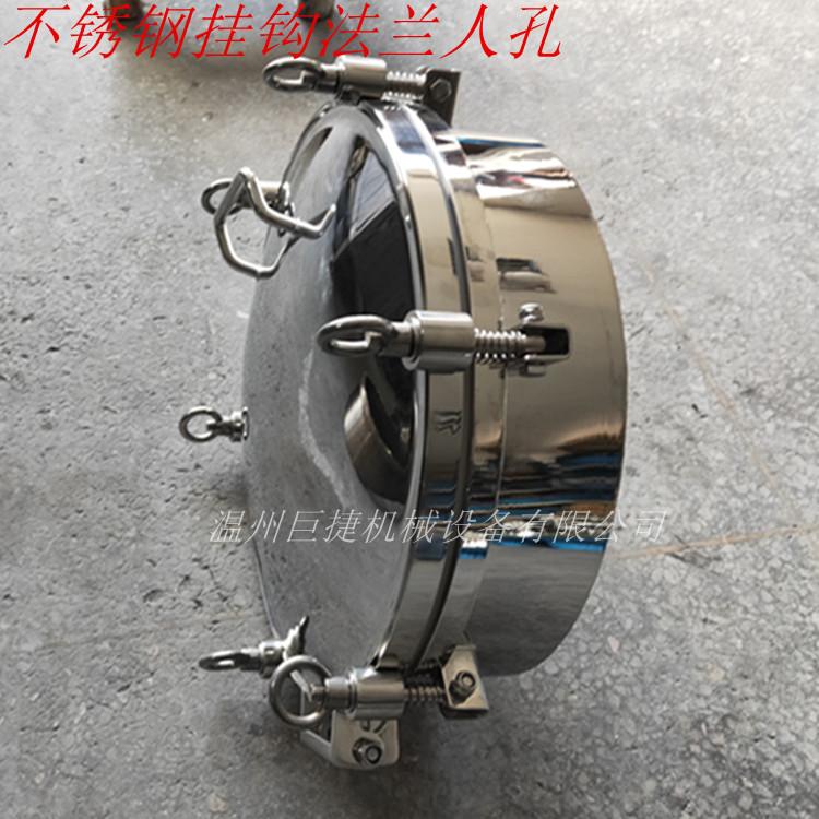 发酵罐耐压人孔、葡萄酒罐上人孔、不锈钢人孔883526145