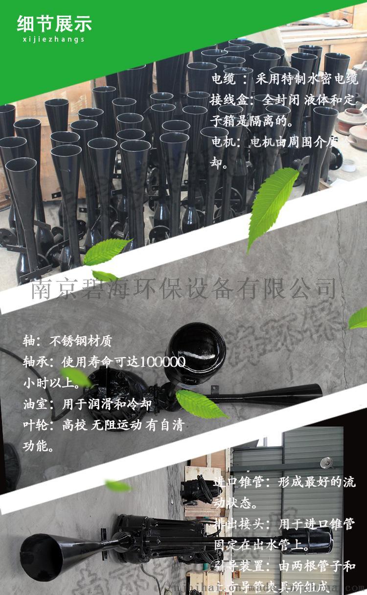自耦式水下曝气机增氧曝气机厂家74058965