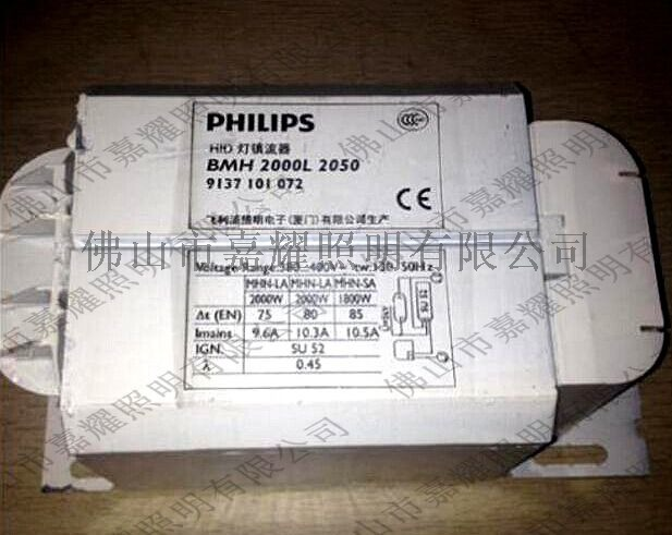 飛利浦2000W鎮流器2.jpg