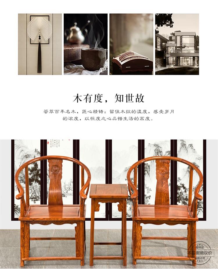圈椅三件套-750_02.jpg