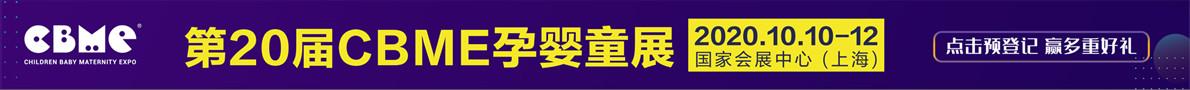 2020中国孕婴童展