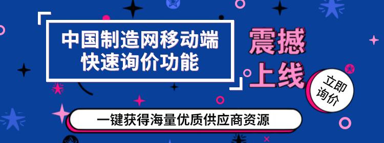 中国制造网触屏版快速询价功能