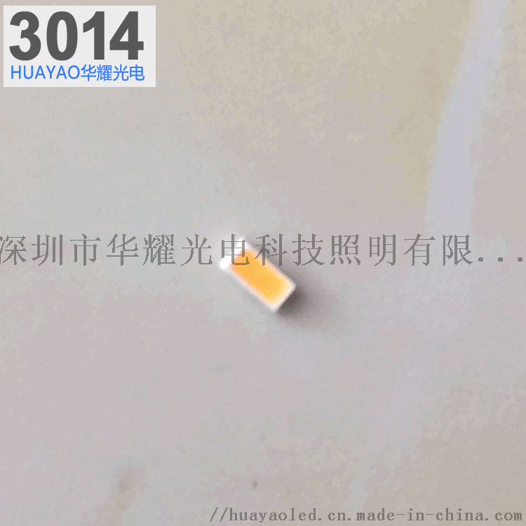 3014灯珠2.png