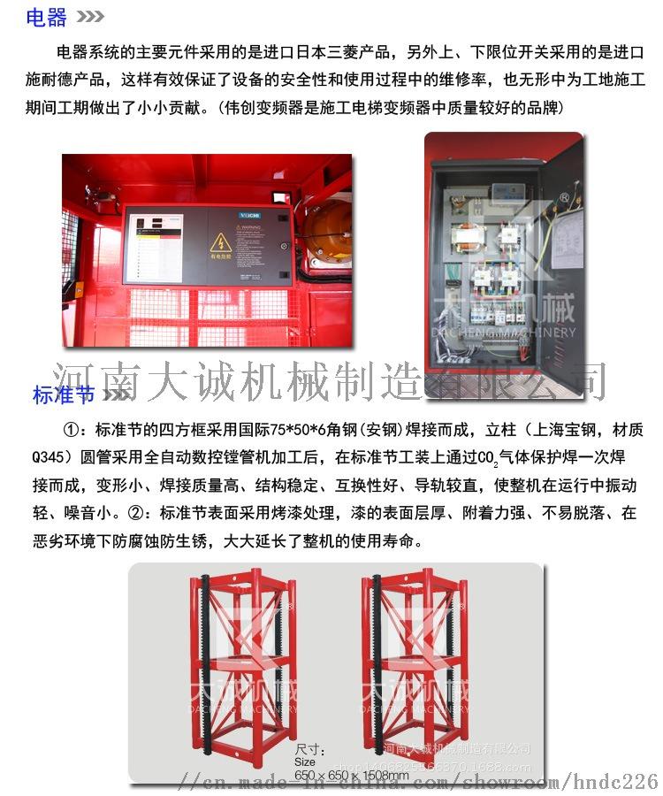 高品质建筑机械变频施工升降机105541985