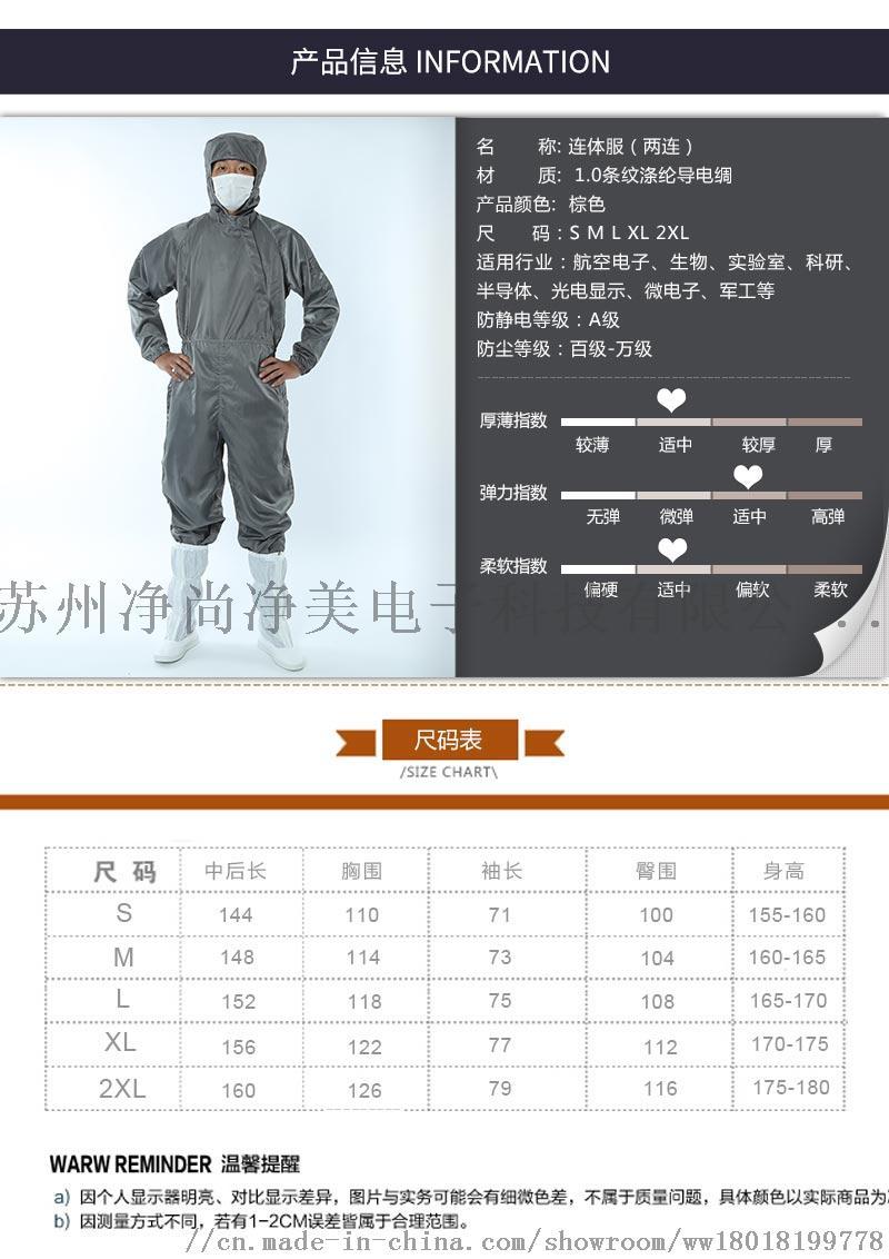 制药厂无尘服食品厂洁净服电子厂防静电服连体生产厂家126190405