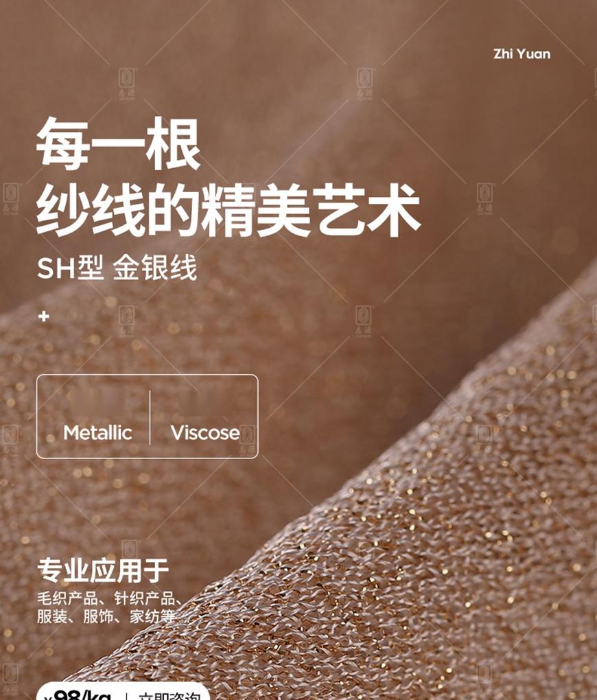 SH型-金银线详情_01.jpg