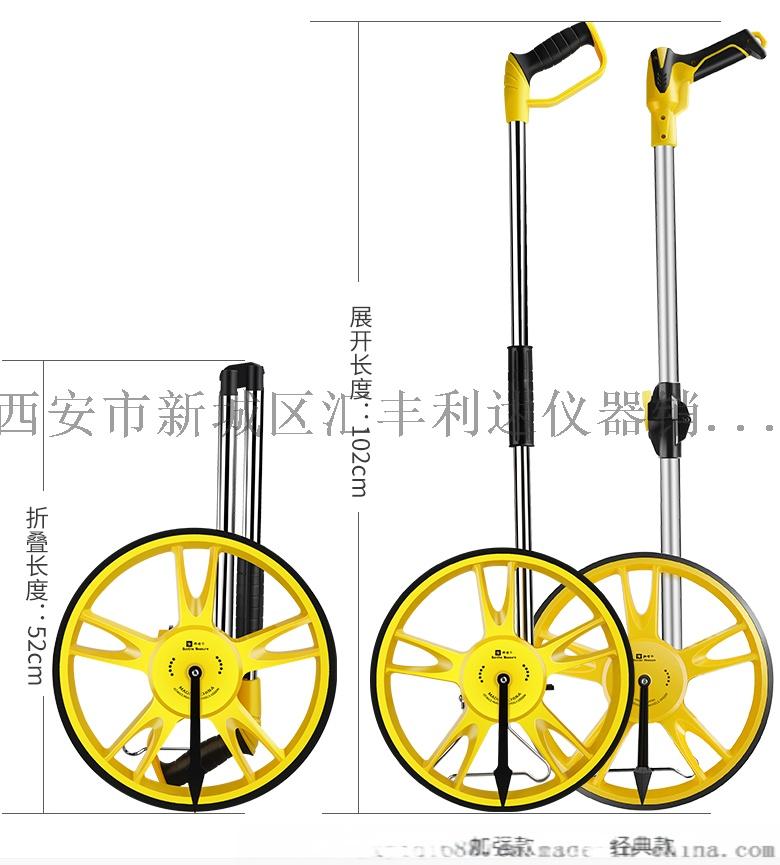 西安測量輪數顯測量輪137,72489292895766785