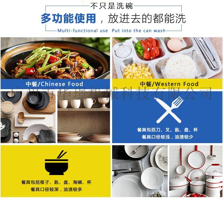 小型饭店洗碗机 华璟饭店全自动洗碗机138598405