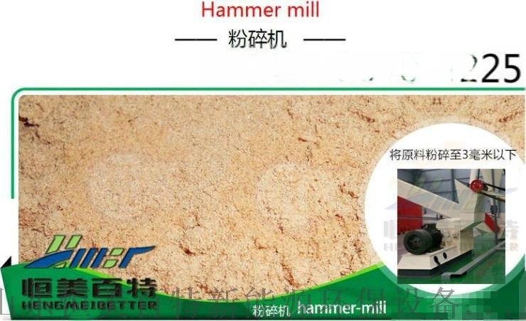 560木屑颗粒机锯末颗粒机山东木屑颗粒机厂家75353012