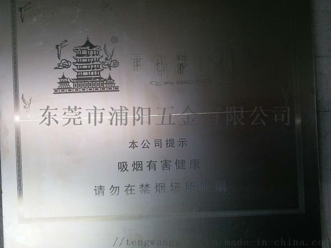 深圳蚀刻厂,深圳蚀刻,不锈钢腐蚀,蚀刻不锈钢工艺893885245