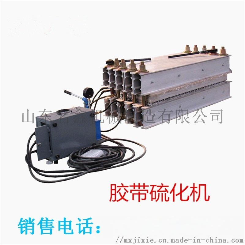 皮帶硫化機 (1).jpg