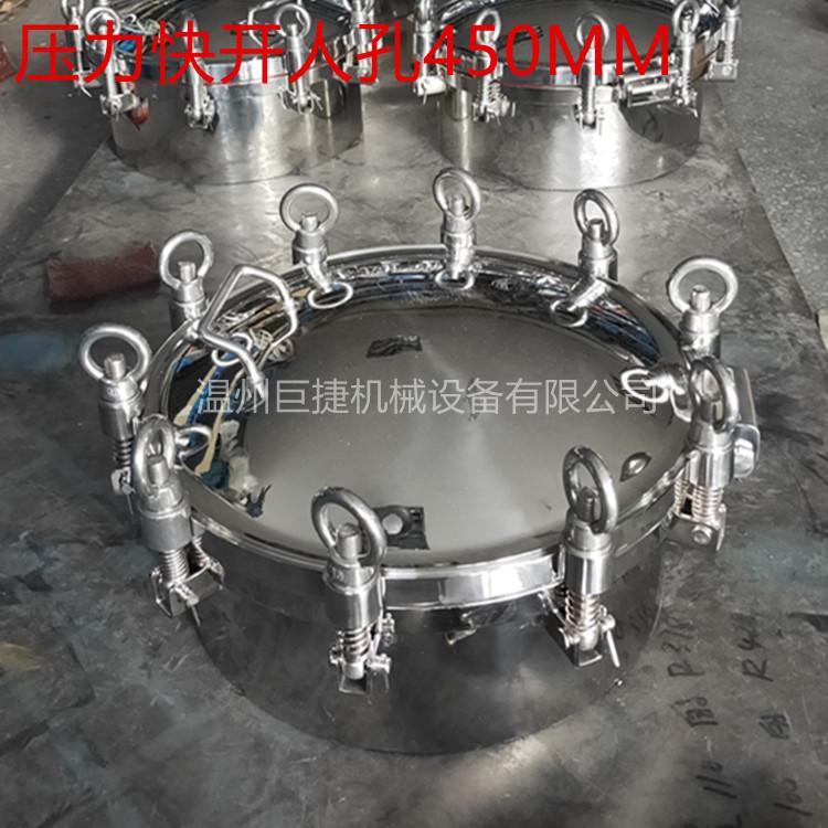 定做各种不锈钢人孔 圆形压力人孔450MM867096065