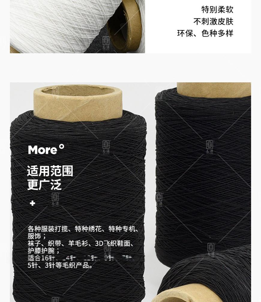 1120D-150D-氨纶涤纶橡筋线-_07.jpg