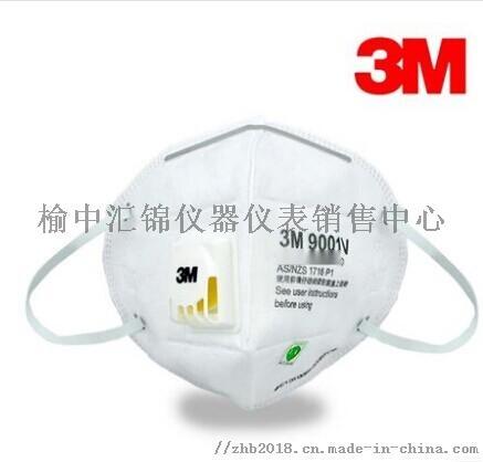 西安3M9001防雾霾口罩13572886989883844365