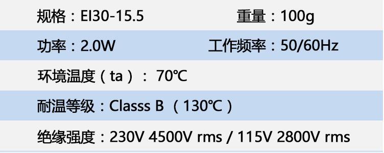 EI30*15.5/2.0VA低频灌封变压器、防潮121420082
