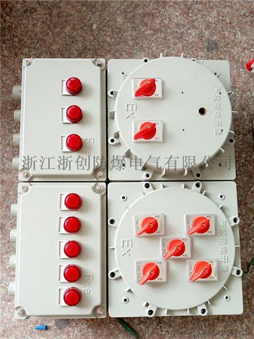 BXMD-8K雙電源不鏽鋼防爆塑殼開關配電箱121695565