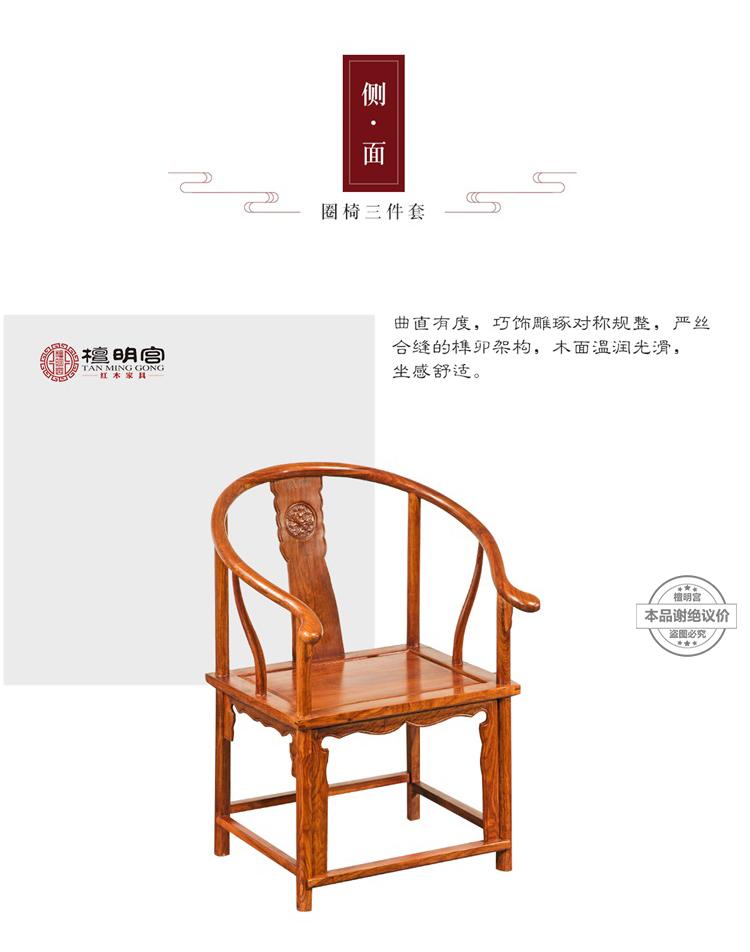 圈椅三件套-750_07.jpg