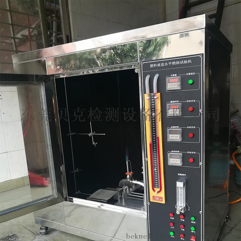 塑料垂直水平燃烧试验箱3