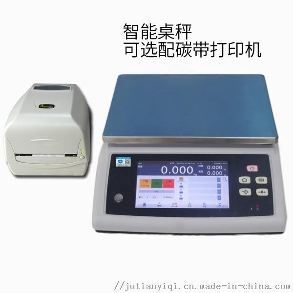选配白色碳带打印机.jpg