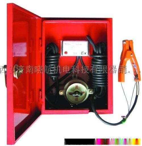 JDB-2型接地靜電報警器189,9281255844937702