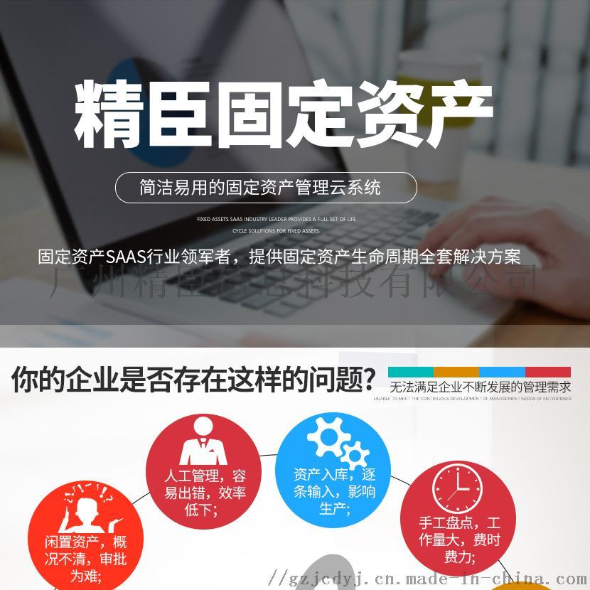 广州固定资产标签打印管理系统解决方案799159835
