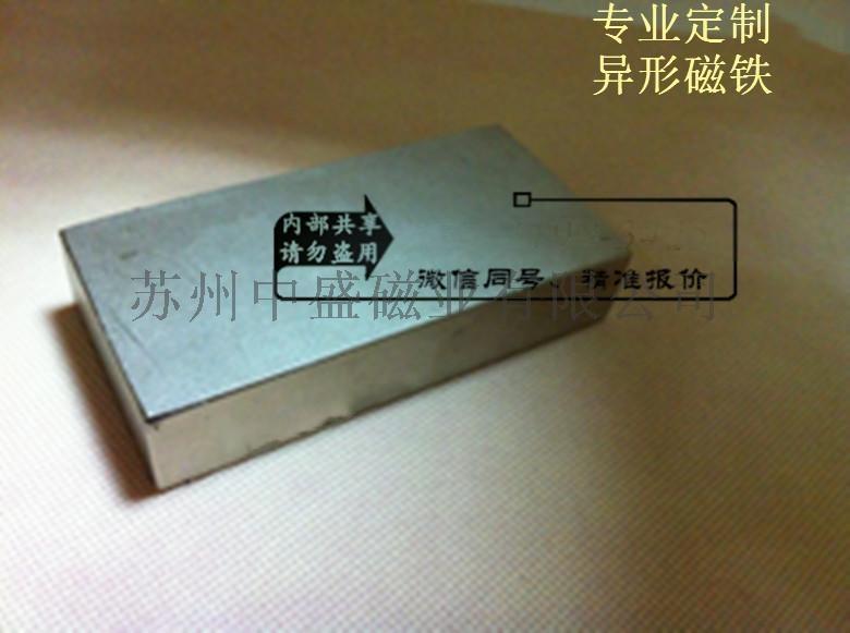 电机钕铁硼磁瓦定做 苏州35SH磁铁厂家762909215