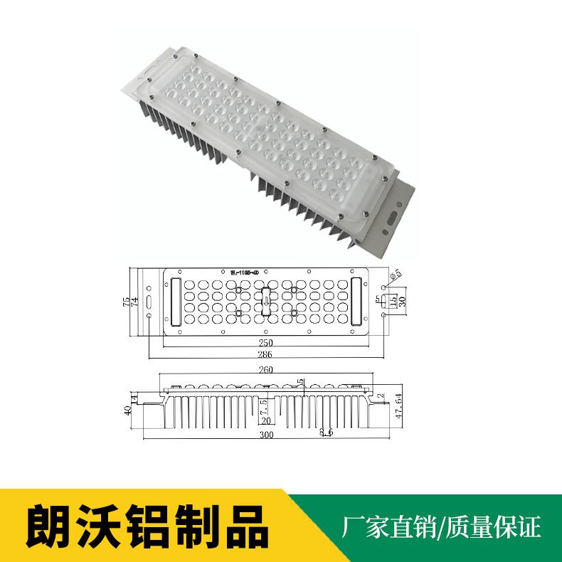 廠家供應led散熱器模組 路燈散熱器807748685