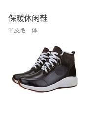 保暖休闲鞋