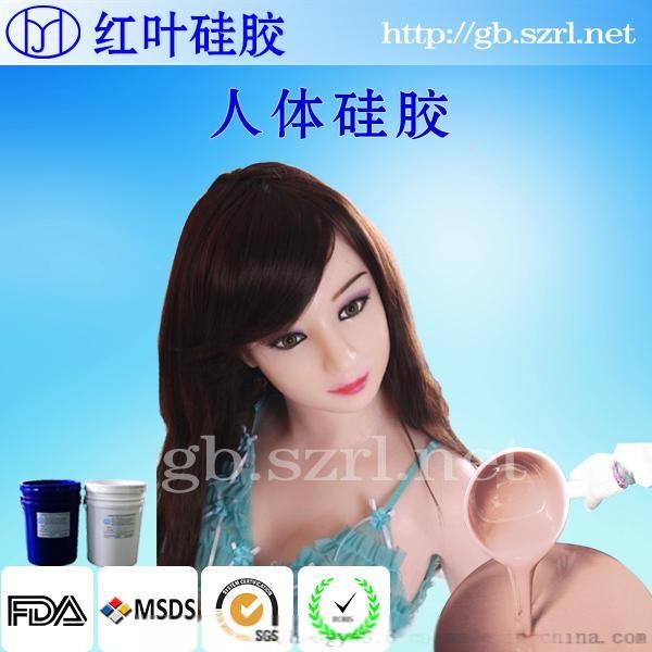 环保人体硅胶 食品级矽胶加成型硅橡胶785856275