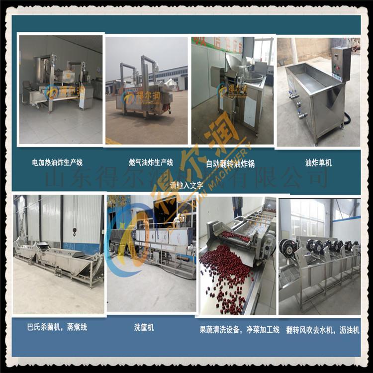 山東【工廠】茄盒裹漿油炸生產線 自動化茄盒油炸設備59972552
