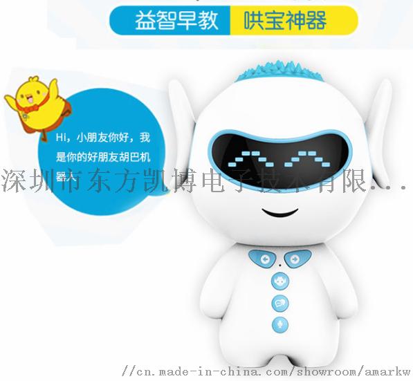 童智伴智能学习早教教育机器人,科大讯飞小帅机器人760969712