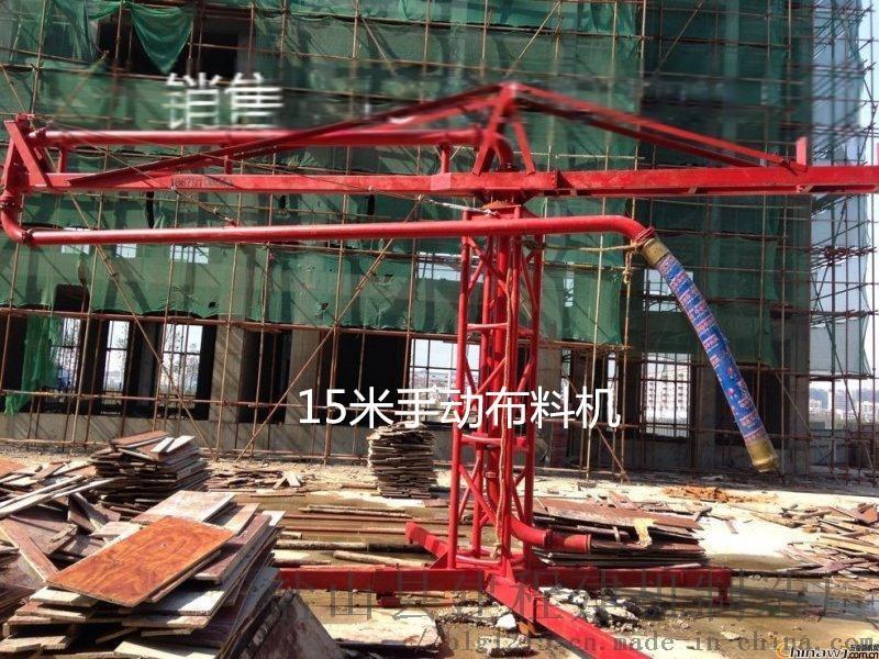 15米手动布料机混凝土输送专用机械757869842