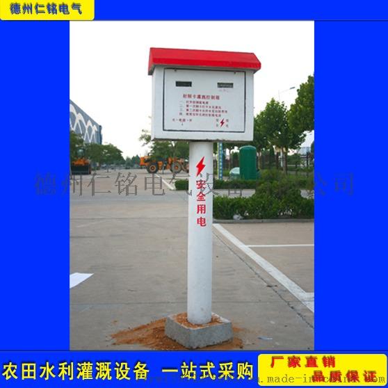 射频卡灌溉控制器 远传水电双计数据玻璃钢井房927652515