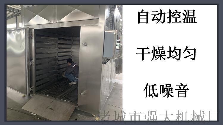 小型电加热烘干箱 【热风循环】花茶蔬菜烘干机124340402