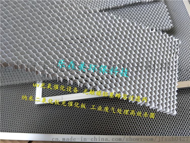 光觸媒催化板 (21)