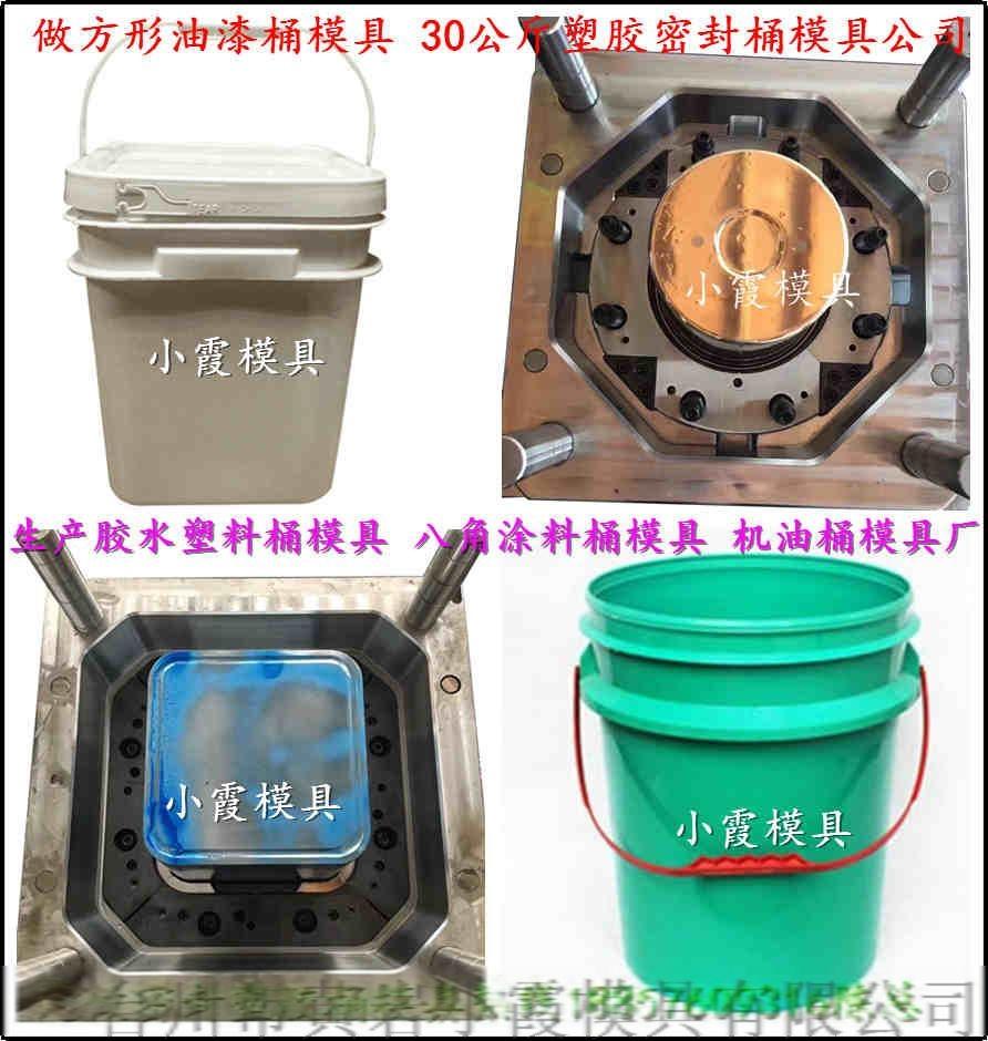 做方形油漆桶模具厂家  (48).jpg