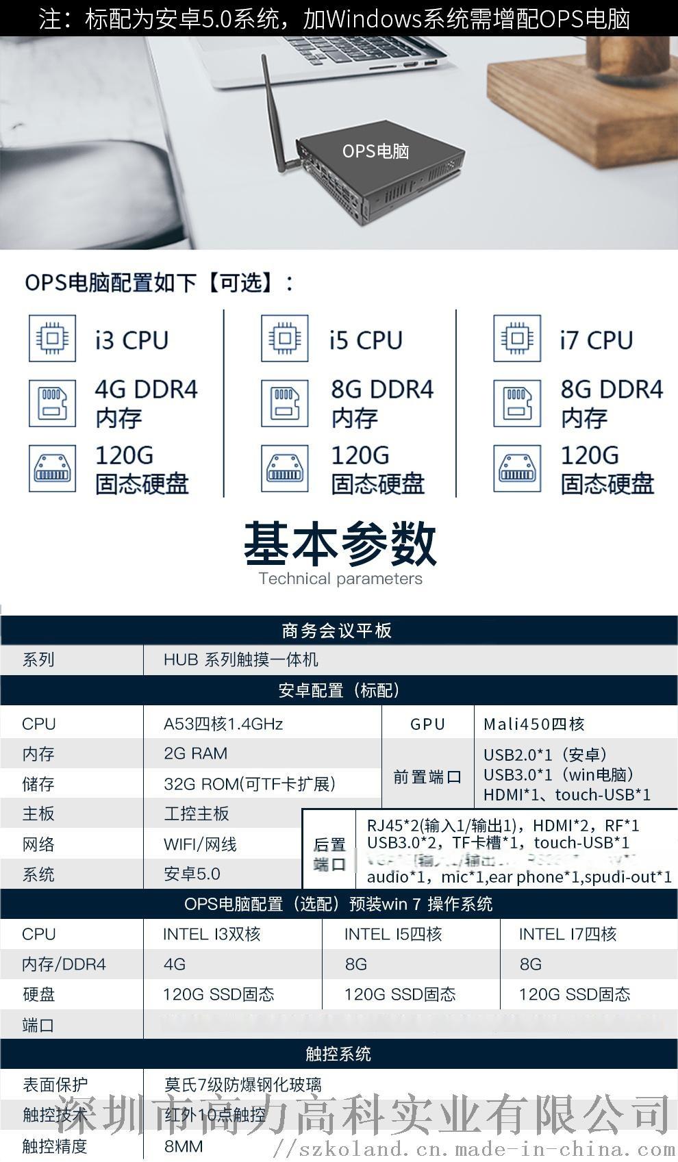 98寸智能会议平板一体机教育一体机商务会议交互平板64093912