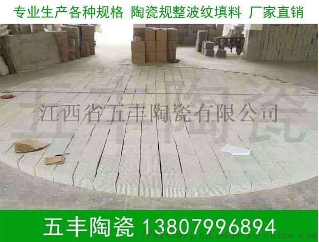 供应700x(y)型陶瓷波纹填料87221805