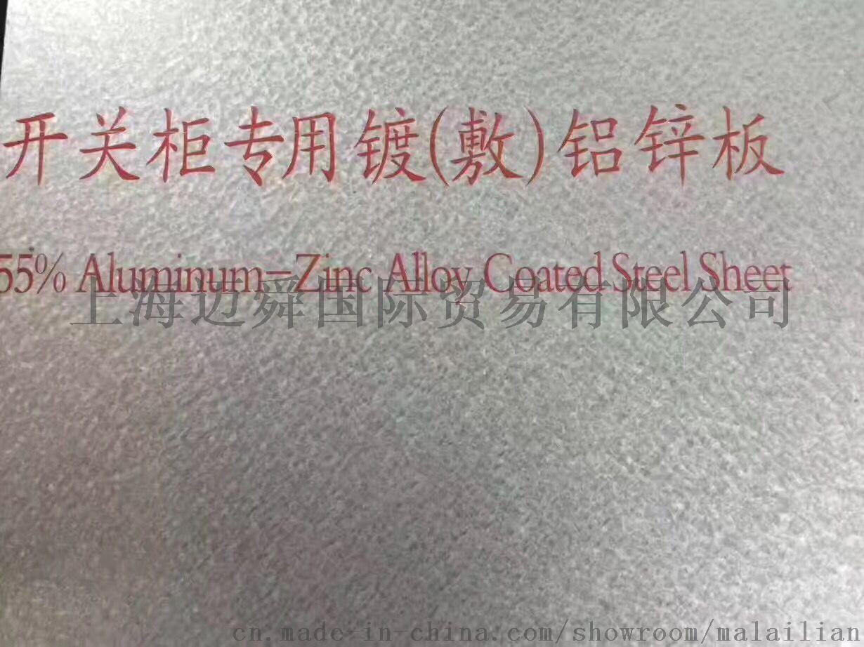 環保鍍鋁鋅,150克耐指紋鍍鋁鋅,攀鋼鍍鋁鋅746339382