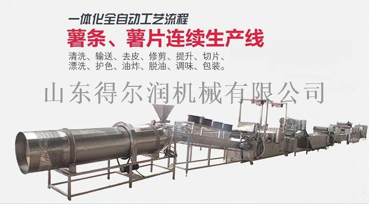 新技术DR 油炸薯片生产线 鲜切薯片加工设备流程55000682