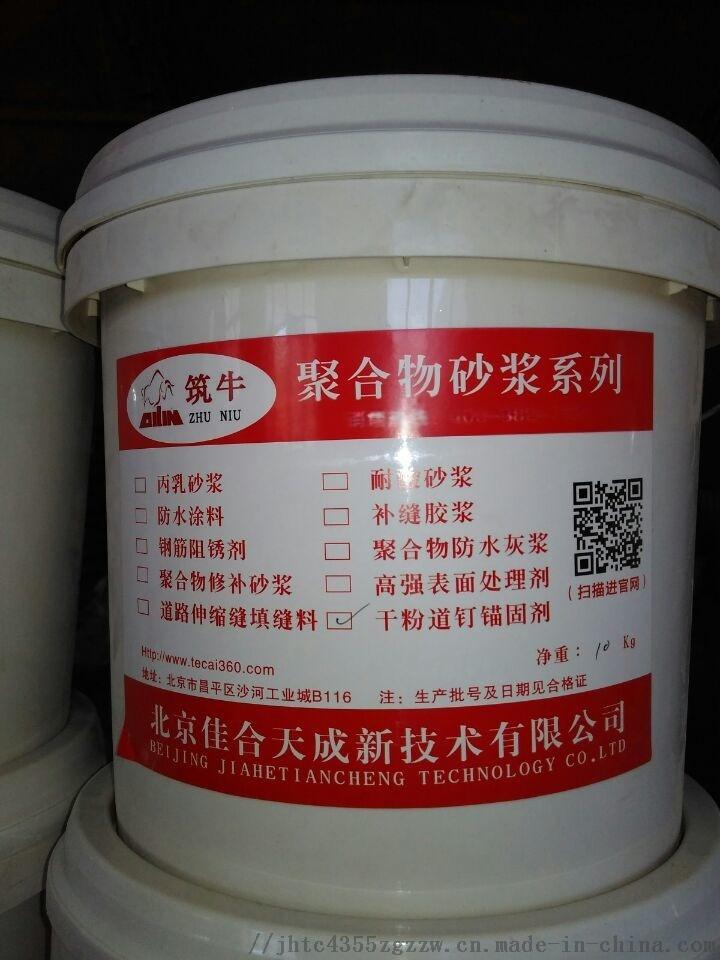 築牛牌TH道釘錨固劑 北京乾粉道釘錨固劑廠家130208455