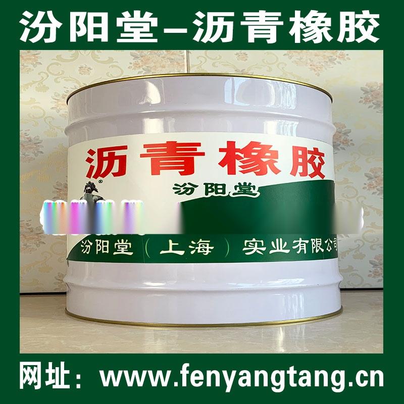 沥青橡胶、批量直销、沥青橡胶防腐材料.jpg