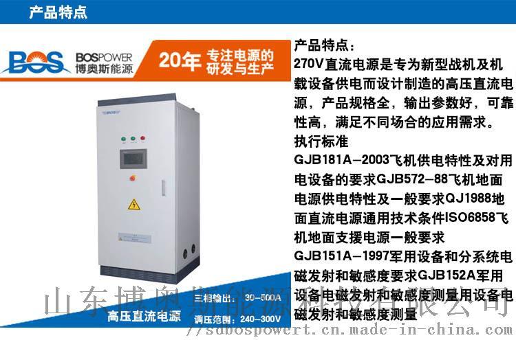 30A270V高壓直流電源博奧斯廠家直銷直流電源125786875
