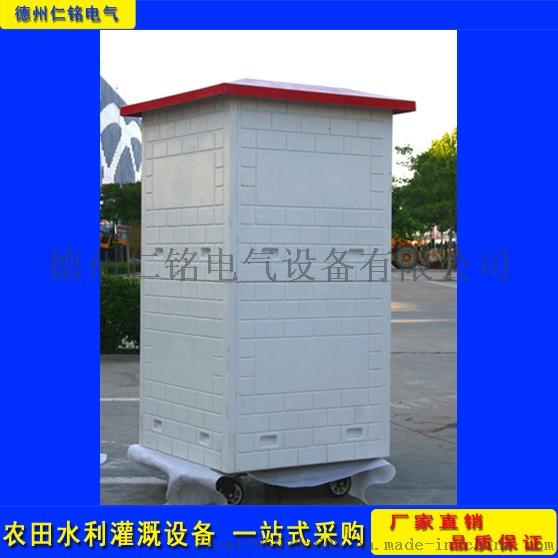 射频卡灌溉控制器 远传水电双计数据玻璃钢井房927652485
