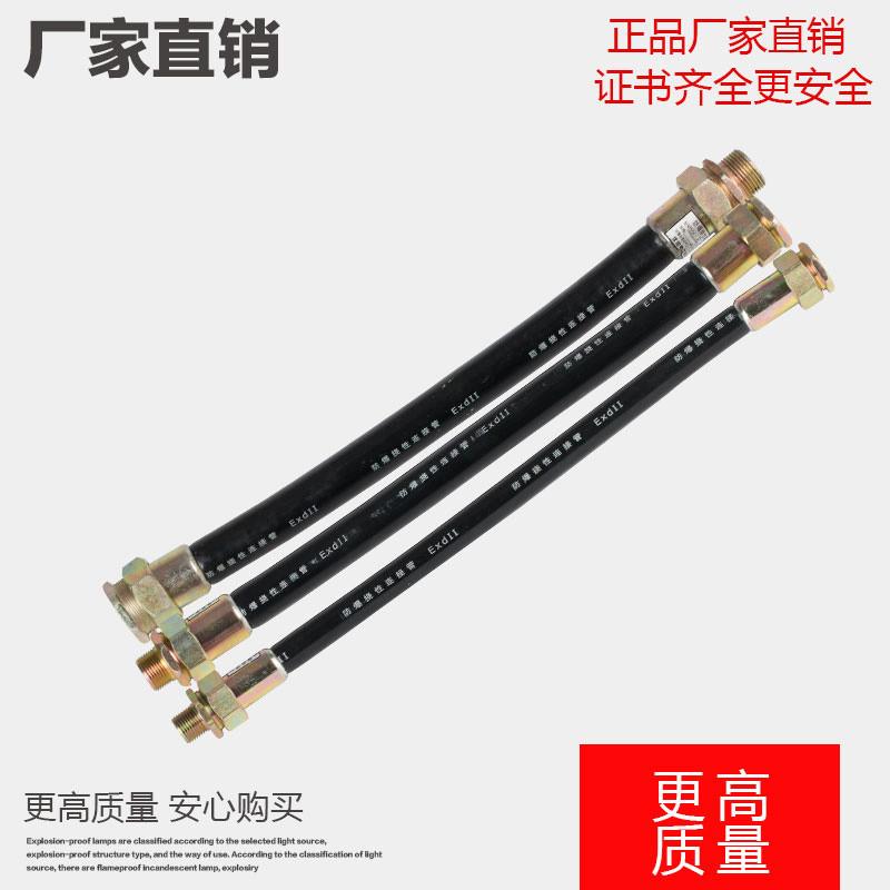 隆業專供-防爆撓性連接管、防爆橡膠管838657445