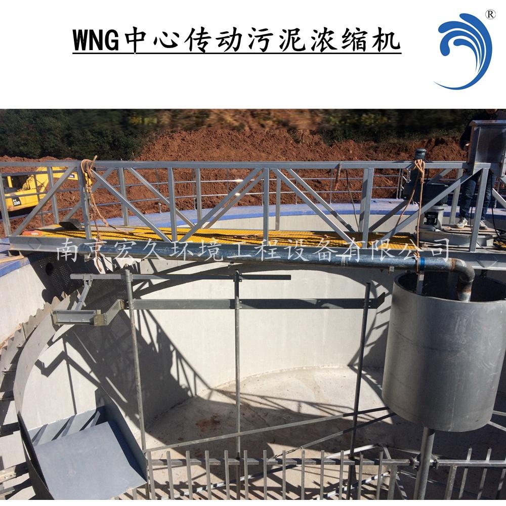 湖南永安自来水厂直径12米污泥浓缩机-2.jpg