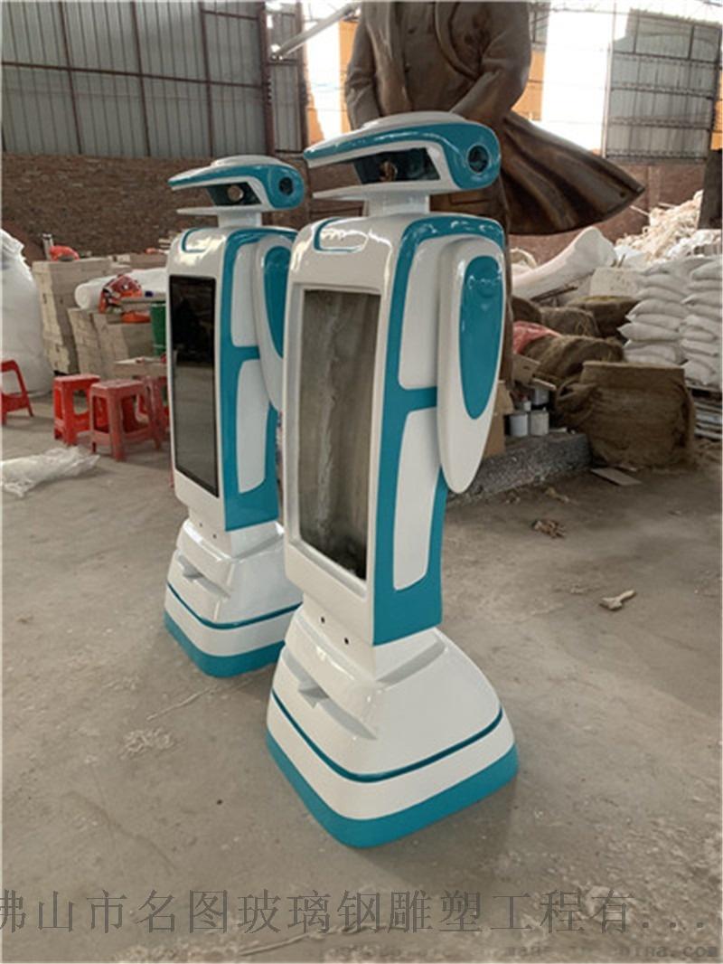 定制佛山玻璃钢机器人外壳雕塑模型 厂家联系方式110080525
