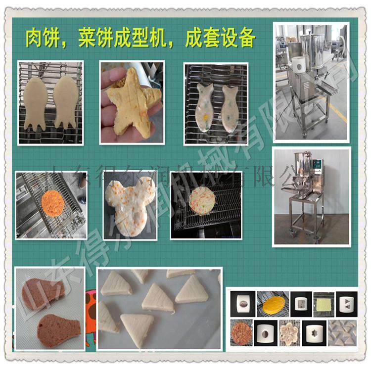 聊城 速冻南瓜饼加工生产线 南瓜饼成型机 成型设备62988672