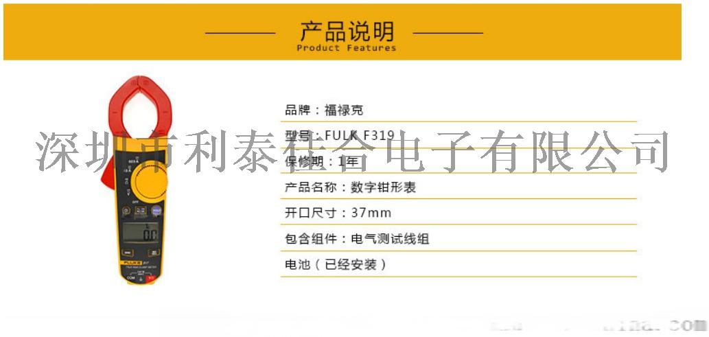 F319產品說明.png