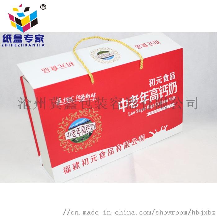 定做低溫奶箱子 奶箱禮盒  保健飲品紙箱禮盒758481212
